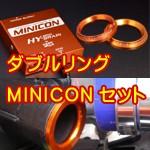 ダブルリング&MINICONセット