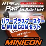 パワープラスブースター&MINICONセット