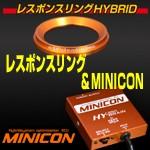 レスポンスリング&MINICONセット