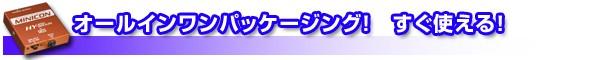 オリジナルセッティングのアクア用MINICONが誕生!