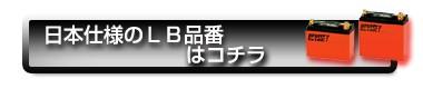日本仕様のLB品番はこちら
