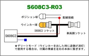 ウインカーポジションS608C3