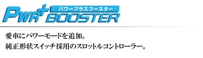 パワープラスブースター