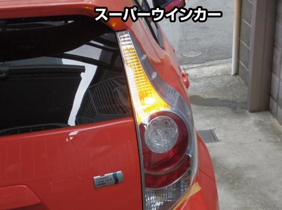 スーパーウインカー装着イメージ