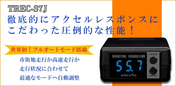 TREC-S7X