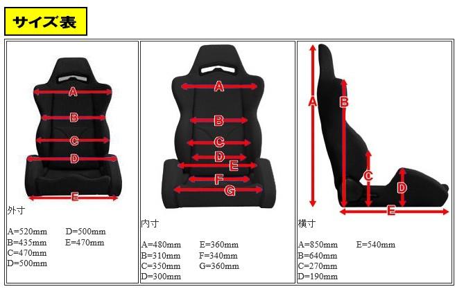 リクライニングシート サイズ表
