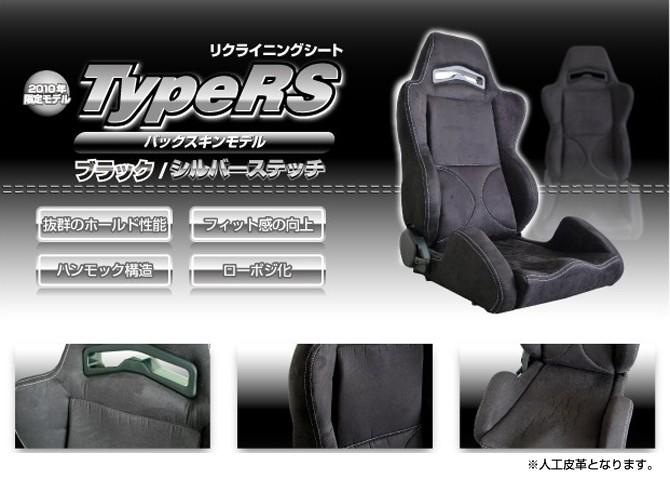 リクライニングシート TYPE RS