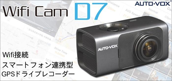ドライブレコーダー wifi cam D7