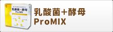 健康管理の1本 乳酸菌と酵母 ProMIX