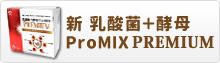 ガセリ菌 シールド乳酸菌 配合 健康管理の1本 乳酸菌と酵母 ProMIX 赤箱 premium