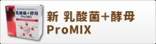 シールド乳酸菌配合 乳酸菌と酵母 ProMIX 赤箱