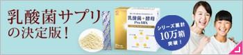 乳酸菌サプリの決定版 ProMIX