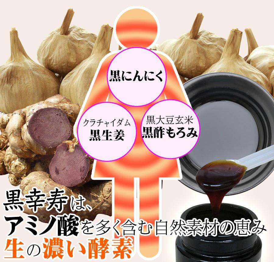 アミノ酸 豊富に含む スタミナ 生酵素 黒幸寿 黒にんにく 黒生姜 黒酢もろみ