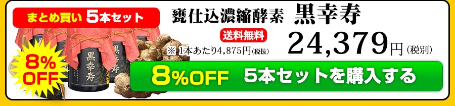 スタミナ 生酵素 黒幸寿 5本セット
