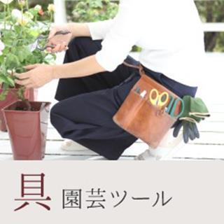 園芸ツール