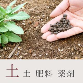 土 肥料 薬剤