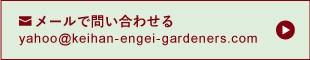 京阪園芸MAIL