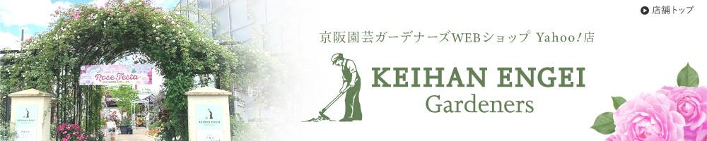京阪園芸ガーデナーズWEBショップヤフー店