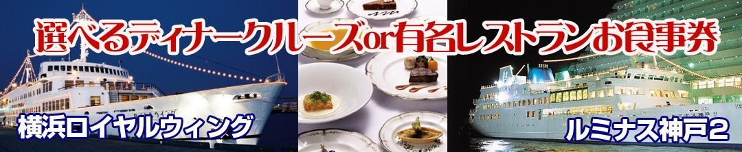 選べるディナークルーズ・レストラン景品パネル