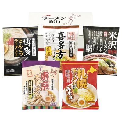 ご当地ラーメン味くらべ乾麺 5食