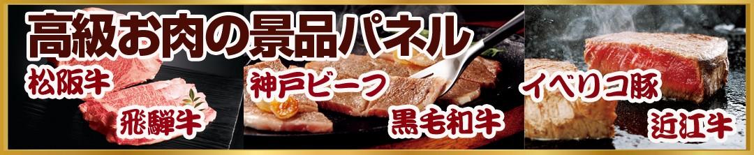 高級お肉の景品パネル