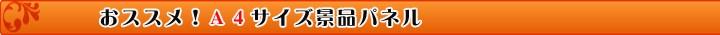 おススメA4景品パネル