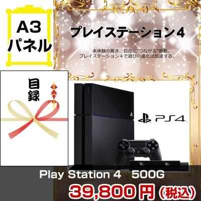 Play Station 4景品パネル