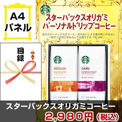スターバックスオリガミパーソナルドリップコーヒーNo15