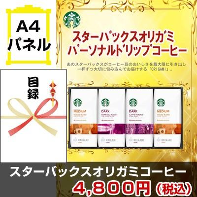 スターバックスオリガミパーソナルドリップコーヒーNo30