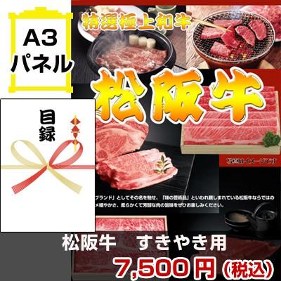 松阪牛すきやき 景品パネル&引換券付き目録
