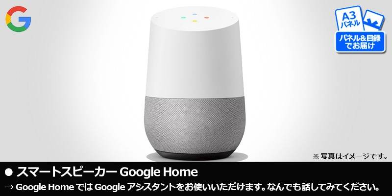 ・Google Home スマートスピーカー
