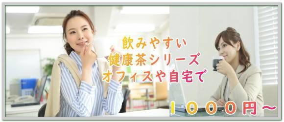 リアル店舗がある安心 慶光茶荘の最新情報