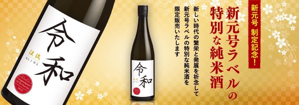 新元号ラベル限定純米酒