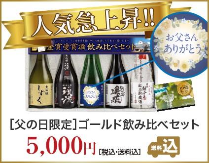 モンドセレクション金賞受賞酒 ゴールド飲み比べセット
