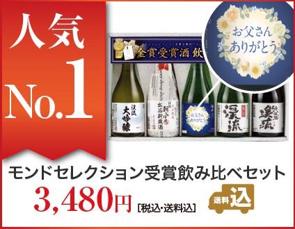 モンドセレクション金賞受賞酒 飲み比べセット