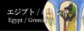 オールドノリタケのエジプト・ギリシャデザイン