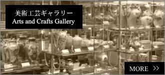 美術工芸ギャラリー