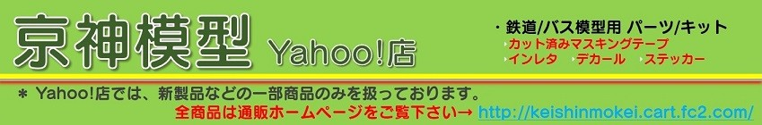 京神模型 Yahoo!店