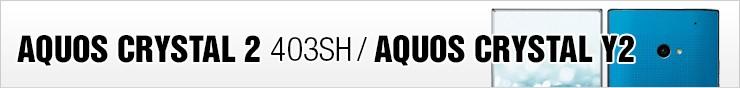 AQUOS CRYSTAL 2(403SH)
