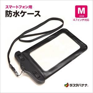 ラスタバナナ スマートフォン用 防水ケース Mサイズ 4.7インチ対応 ネックストラップ付 keitai-kazariya 02