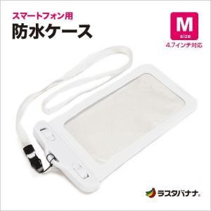 ラスタバナナ スマートフォン用 防水ケース Mサイズ 4.7インチ対応 ネックストラップ付 keitai-kazariya 03