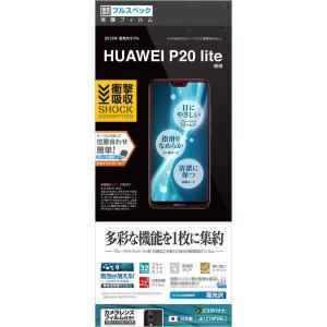 ラスタバナナ HUAWEI P20 lite HWV32 フィルム 平面保護 耐衝撃吸収 フルスペック 高光沢/反射防止 ファーウェイ P20 ライト 液晶保護フィルム|keitai-kazariya|05