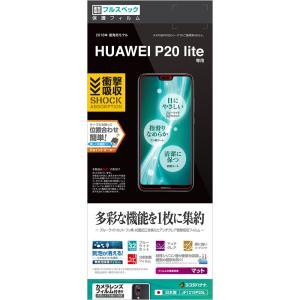ラスタバナナ HUAWEI P20 lite HWV32 フィルム 平面保護 耐衝撃吸収 フルスペック 高光沢/反射防止 ファーウェイ P20 ライト 液晶保護フィルム|keitai-kazariya|06
