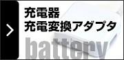 充電器・充電変換アダプタ