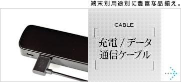 充電/データ通信ケーブル