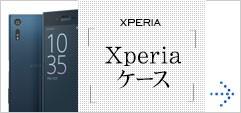 Xperiaケース