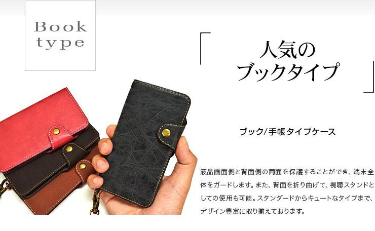 ブック/手帳タイプケース