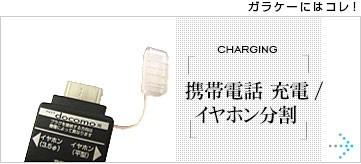 携帯電話 充電/イヤホン分割