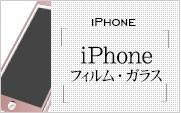iPhone液晶画面