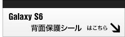 GALAXY S6専用背面保護フィルムはこちら!
